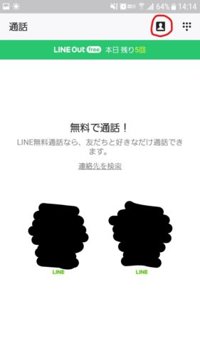 LINEOutの発信