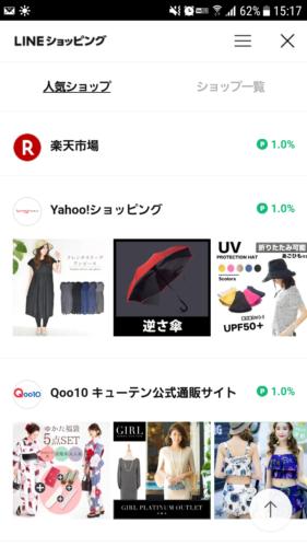 LINEショッピングの人気ショップ
