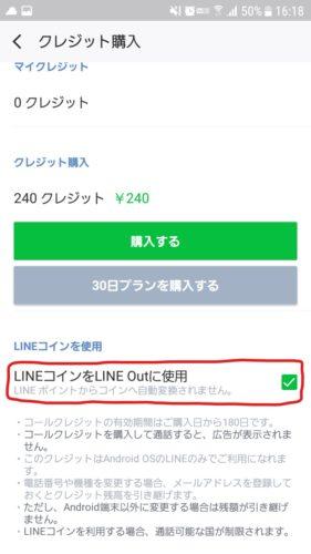 LINEOutの設定