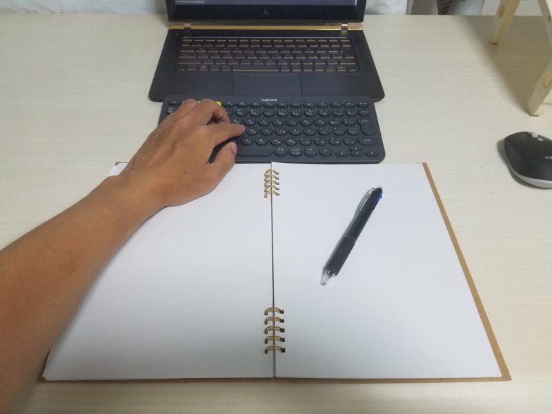 キーボードとノートの併用