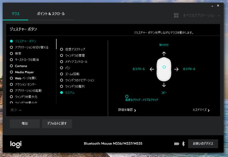 マウスの設定ソフト