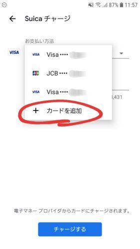 お支払い方法で「カードを追加」を選ぶ