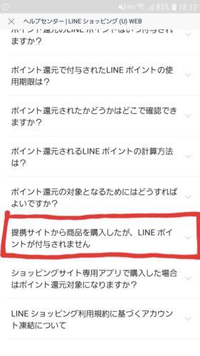 提携サイトから商品を購入したが、LINEポイントが付与されません