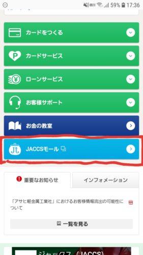 JACCSモールにアクセスする