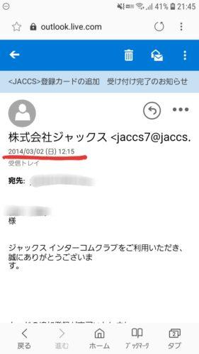 JACCSモールの経験の証拠