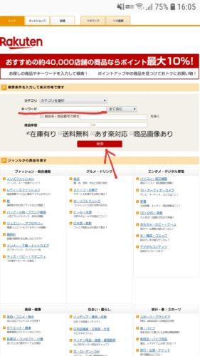 楽天市場の検索画面
