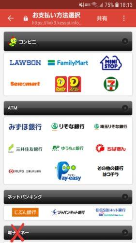 「コンビニ・ATM・ネットバンキング払い」のいずれかを選択