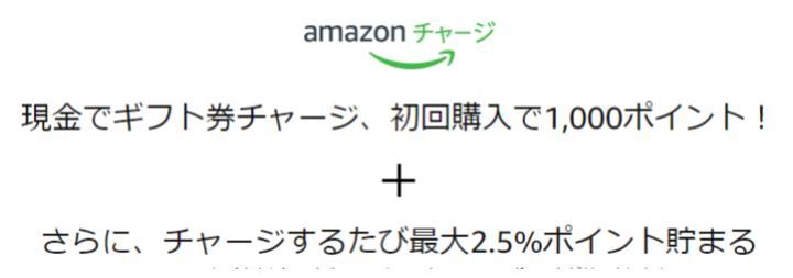 Amazonギフト券5,000円以上チャージで1,000P獲得キャンペーン