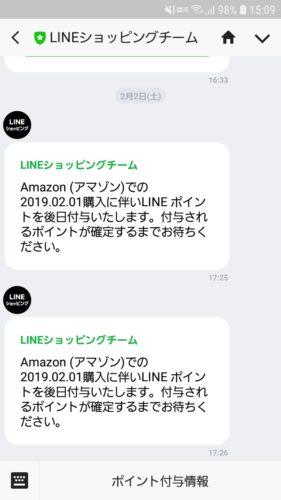 Amazonの通知