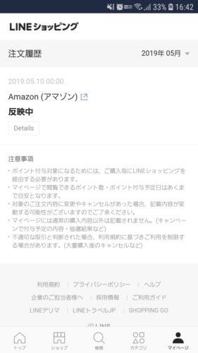 Amazonの「反映中」注文履歴