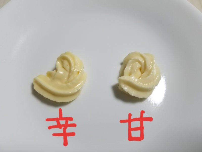 辛口と甘口を並べて色を比較