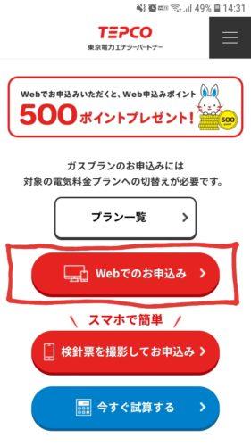 「WEB申し込みキャンペーンページ」にアクセス