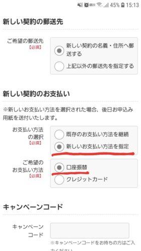 「新しい契約のお支払い」項目で「新しいお支払方法を指定」→「口座振替」を選択