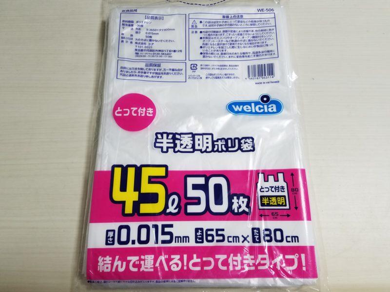 ウエルシアで売っている「45L半透明ポリ袋とって付き50枚入」