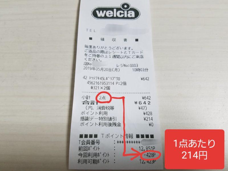 毎月20日にTポイントを利用して購入すると214円になる