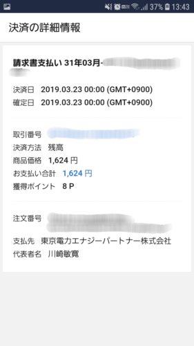3月のLINE Pay請求書支払い明細