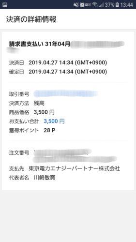 4月のLINE Pay請求書支払い明細