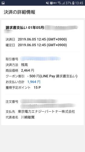 5月のLINE Pay請求書支払い明細