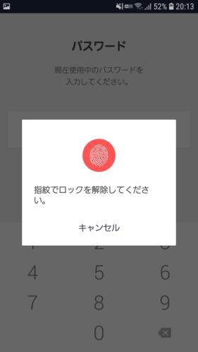 指紋認証画面